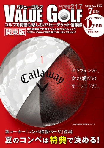 digital magazine ゴルフを何倍も楽しむためのバリューチケット情報誌「バリューゴルフ」 publishing software