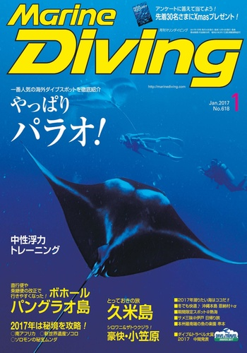 digital magazine Marine Diving(マリンダイビング) publishing software