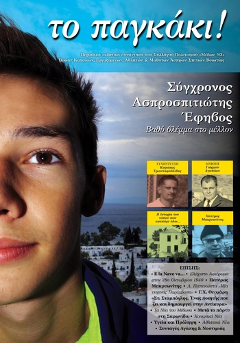 digital magazine Το Παγκάκι publishing software