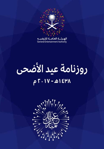digital magazine مفتاح الرياض publishing software